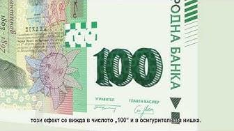 Нова серия банкноти - 100 лева