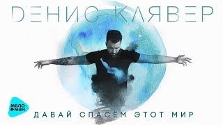 Денис Клявер  - Давай спасем этот мир (Official Audio 2017)