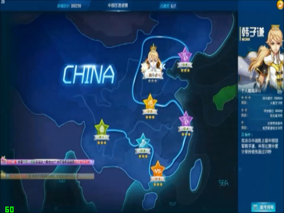 QQ Speed Global Challenge - China (English translation)