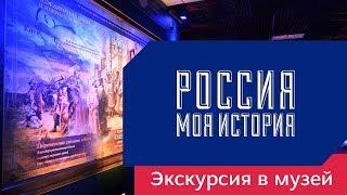 видео Музейно-выставочный комплекс «Россия. Моя история» готовится принять первых посетителей