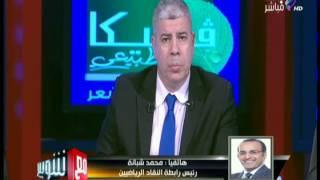 بالفيديو.كأس مصر يقطع علاقة رابطة النقاد الرياضين بالنشاط في مصر