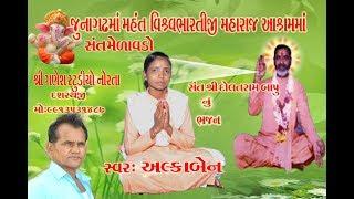 Gambar cover (૪) જુનાગઢમાં ભજન મારા સતગુરૂયે ચોપાટ ,સ્વરઃઅલ્કાબેન