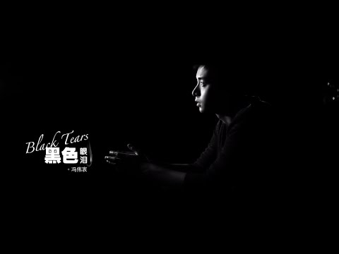 Aloysius Pang 冯伟衷 - '黑色眼淚' Official Music Video