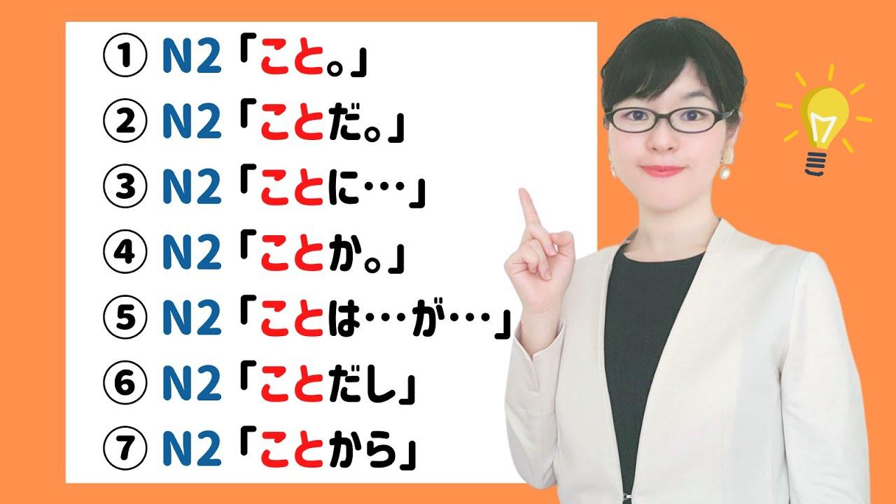 【JLPT N2文法】区別しにくい7つの「こと」を整理しましょう!