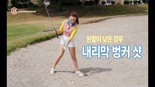 내리막 벙커 샷   명품스윙 에이미 조