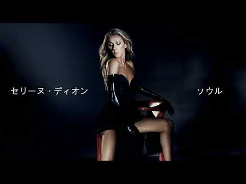Celine Dion - Soul (Japanese Bonus Track)