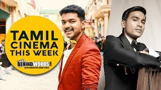 Actor Vijay's Theri Teaser shatter records! | Tamil Cinema This Week