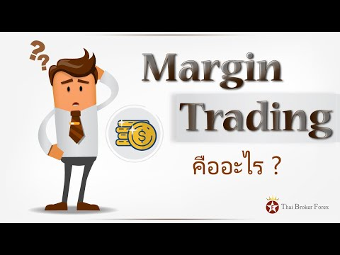 Margin Trading คืออะไร ? (โบรกเกอร์ forex)