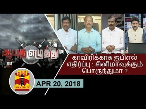 (20/04/2018) Ayutha Ezhuthu - IPL Protest for Cauvery : Will it apply for Cinema?