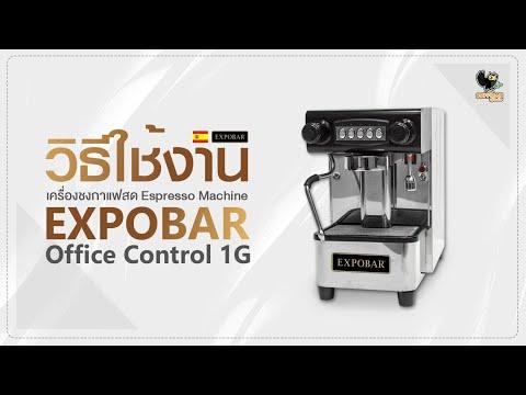 วิธีใช้งาน ตั้งระดับน้ำ ล้างหัวชง เครื่องชงกาแฟสด Expobar Office Control 1G