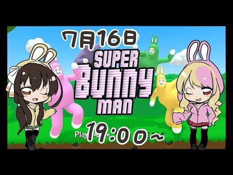 【なともちコラボ🌾🐈】Super Bunny Man!!【アイドル部】
