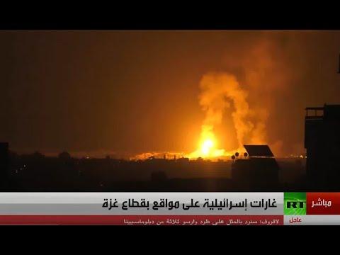 غارات إسرائيلية تسـتهدف مواقع في قطاع غزة  - نشر قبل 10 ساعة