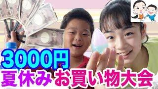 【個性強すぎ】ショッピングモール予算3000円⭐️小中学生が今本当にほしいもの!【ベイビーチャンネル】