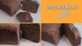 Домашний Бородинский хлеб теперь пеку только сама Классический пошаговый рецепт Bread