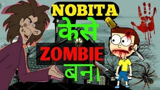 Doraemon The Horror Movie - Nobita kese zombie bana || Doraemon cartoon||animation ki duniya