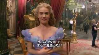 「シンデレラ」MovieNEX スペシャル映像 リリージェームズ 検索動画 28