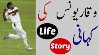 Waqar Younis King Of Fast Bowling Documentary Urdu/Hindi
