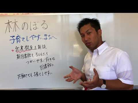 【動画UP】子育てのしやすいまちへ