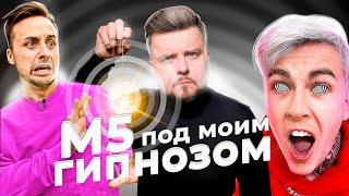 ПОД ГИПНОЗОМ проткнул руку MAGIC FIVE M5/Бондаренко собирает кубик рубика ПОД ГИПНОЗОМ