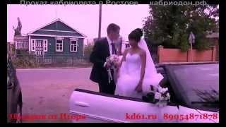Кабриолет на свадьбу, свадебный кабриолет, прокат кабриолета