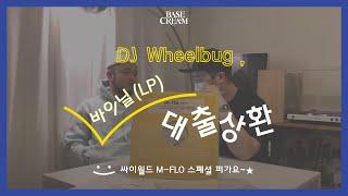 안녕하세요 WOLFKOOKY 입니다. 저와 WHEEELBUG의 어린시절 싸이월드 브금을 책임졌던.... J-HIPHOP & J-POP 에서 빼놓을수 없는 음악들입니다. 저희.... 잠을 ...