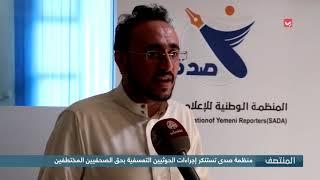 منظمة صدى تستنكر إجراءات الحوثيين التعسفية بحق الصحفيين المختطفين