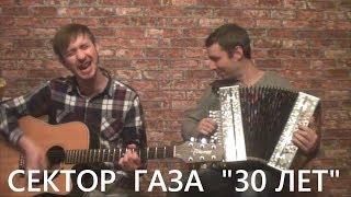 """СЕКТОР ГАЗА """"30 ЛЕТ"""" (Вокал, гитара Т. Кирин, гармонь А. Васин)"""