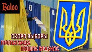СКОРО ВЫБОРЫ В УКРАИНЕ. ПРОПАГАНДА РАБОТАЕТ на 146%