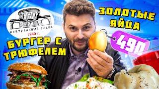 ЗОЛОТЫЕ яйца-пашот, пельмени KING SIZE, бургер С ТРЮФЕЛЕМ / Что едят на Центральном рынке