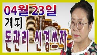 2020년 04월 23일 오늘의 운세 개띠 돈관리에 특별한 신경을 써야 한다 수미산당 구슬보살 010-662…