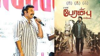 നിങ്ങളാണ് എന്നെ മമ്മൂട്ടിയാക്കിയത് .......   Mammootty Speech at PERANBU Kerala Launch