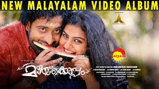Mazhakkoppam New Malayalam Album | By Uday SankaraN [Whaterman]