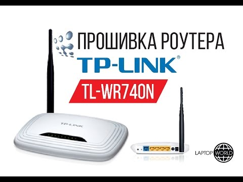 Как перепрошить роутер TP-LINK TL-WR740N - ВсёПросто