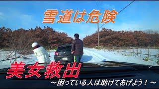 (スタック) 美人ドライバーを救出せよ!!! フォレスターの活躍