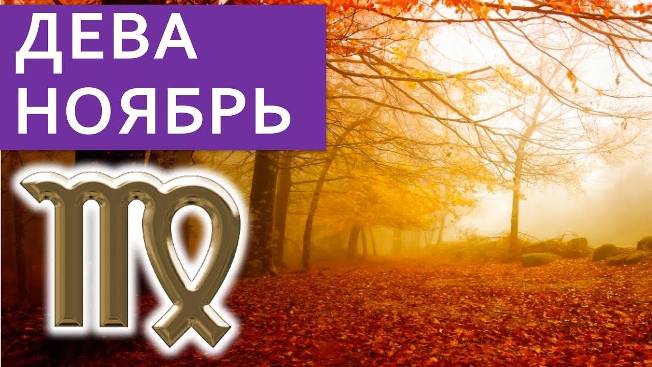 ДЕВА гороскоп на ноябрь 2018 / Астропрогноз Павел Чудинов