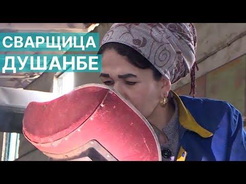 Жительница Душанбе выучилась на сварщицу и еще станет сантехником