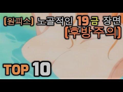 [원피스] 노골적인 19금 장면 TOP 10 순위(랭킹) [므흣/야한 장면 - 후방주의]