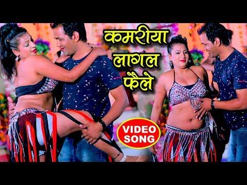 NEW BHOJPURI VIDEO SONGS 2018 - कमरिया लागल फईले - Kamariya - Chandan Yadav - Bhojpuri Hit Songs