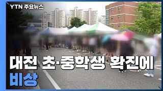 대전 초·중학생 확진