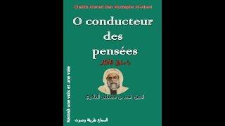 Ô conducteur des pensées Poème Extrait du Diwan de Cheikh Ahmed Al Alawi
