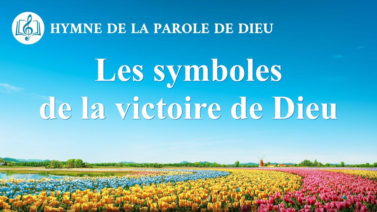 Chant chrétien 2020 « Les symboles de la victoire de Dieu » (avec paroles)