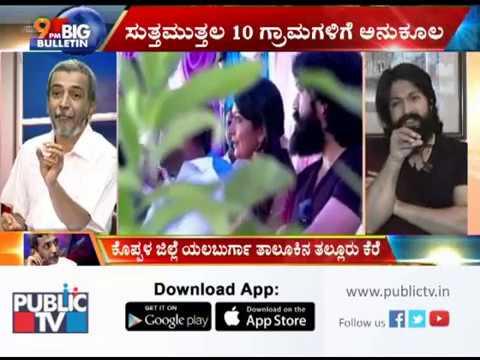 YashoMarga Success Story HR Ranganath Yash Talk In Big Bulletin