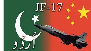 JF-17 History,Block 3,5th generation & Future updates(Urdu/Hindi)