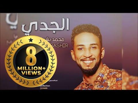 جديد الدولي محمد بشير  || الجدي || New 2017 || أغاني سودانية 2017 thumbnail