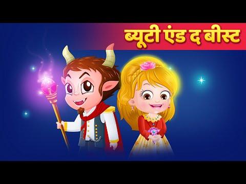 ब्यूटी एंड द बीस्ट Beauty And The Beast हिंदी कहानियाँ  Hindi Fairy Tales