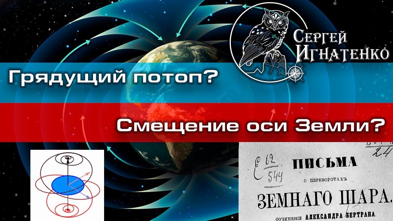 Что предвещает движение магнитного полюса Земли?