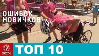 видео Ошибки начинающих велосипедистов