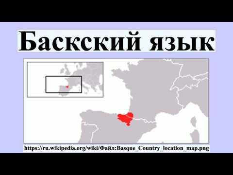 Баскский язык