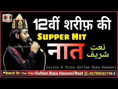 Gulfam Raza Hassani HD Sound MP3 Rabi Ul Awwal Shareef Special Naat Online Nov18