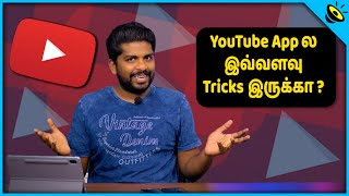 Youtube Appல இவ்வளவு Tricks இருக்கா ? - Best Top 5 YouTube App Tips & Tricks 2020 in Tamil